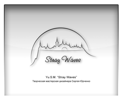 "Дизайн сайта ""Stray Waves"". Web–дизайн."